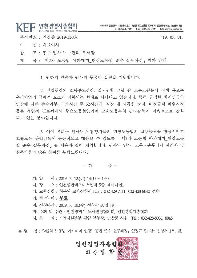 2019년 제2회 노동법 아카데미 공문(수정본).jpg