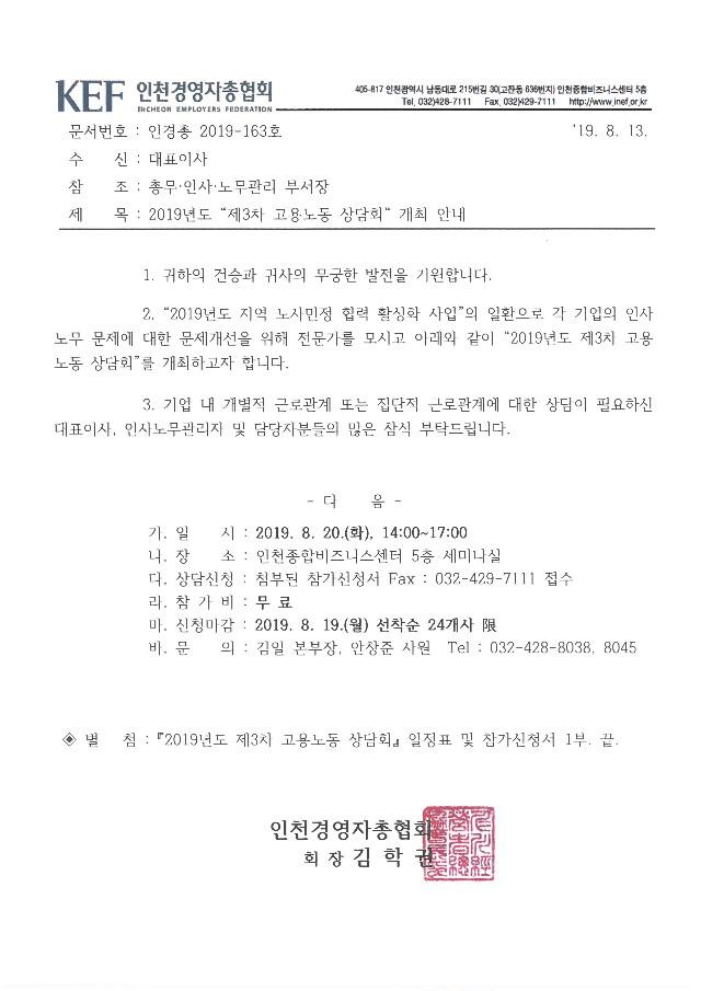 2019년 고용노동상담회 공문(3회차).jpg