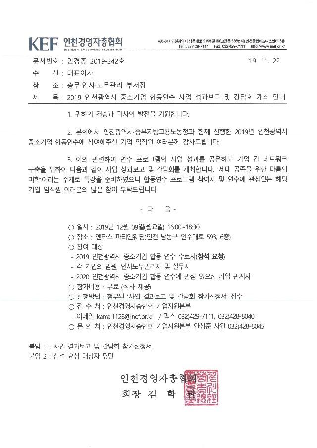 신입사원연수 결과보고 및 간담회 공문.jpg
